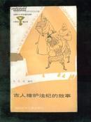 儿童书小图书馆丛书:古人维护法纪的故事 ...共17册  1990年一版一印 20000册