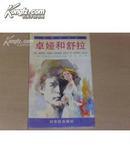 红领巾书架:保卫延安 .....(少年版,插图本)共9册  1991年一版一印 15000册