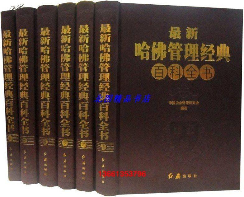 最新哈佛管理经典百科全书全6卷16开精装 红旗出版社定价1798元正版包邮