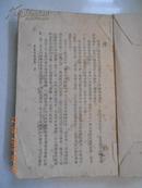 1941年上海全球书店版---鲁迅代表作选