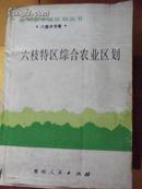 贵州省农业区划丛书·六盘水市卷·六枝特区综合农业区划