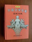外国文学名著赏析词典(修订版)