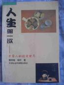 人生第一欲——中国人的饮食世界