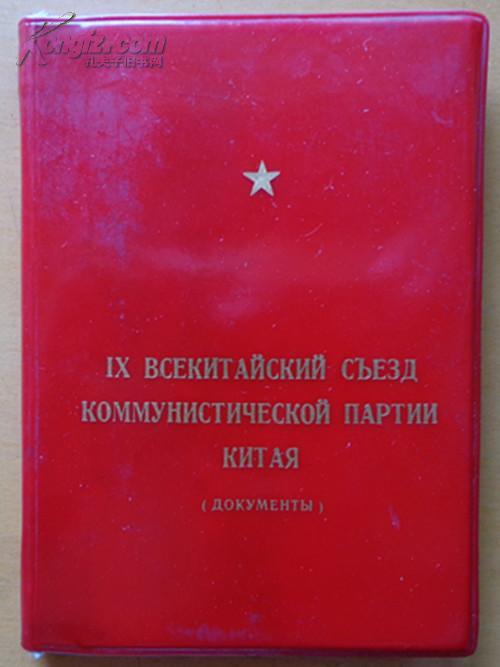 中国共产党第九次全国大会文件汇编(俄文)