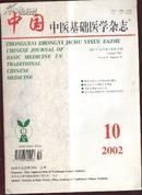 中国中医基础医学杂志2002.10