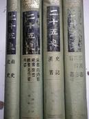 二十五史 上海古籍出版社 16开精装   1--4册