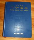 天津古籍出版社精装横排简体《二十四史附清史稿》之【1】史记、汉书、后汉书一厚册