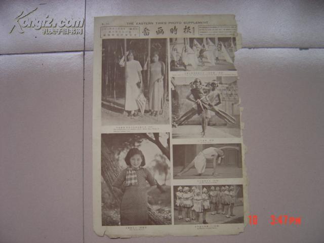 民国21年《图画时报》中国女体师舞蹈大会专辑,松沪名律师张保培公子新婚照片南洋烟草公司姚君才女公子订婚