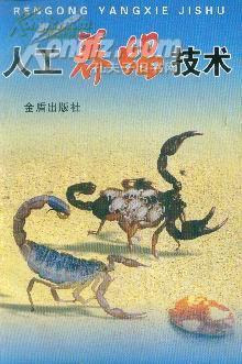 人工养蝎技术【0307】