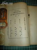 丛书集成初编——四有斋丛说摘抄(全三册)(影印)