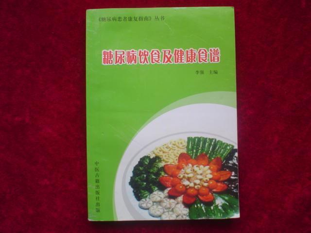 糖尿病健康食谱_网上书店买书_网购糖尿病健汉菜煮皮蛋怎么做图片