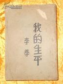 民国旧书:我的生平 李季 第三册 (557页——828页)