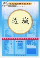 边城(高中部分修订版)/语文新课标必读丛书