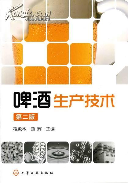 《微型啤酒酿造技术》正版图书
