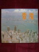 香港(画册)