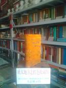 青海省地方志系列丛书------黄南藏族自治州地方志系列------特装绸缎面-----【尖扎县志】--------虒人永久珍藏
