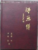诗画情(王光英题书名、诗中有画画中有诗、2006年一版一印、大16开精装本带护封120页)
