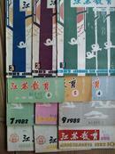 江苏教育(小学版)1982年12本全