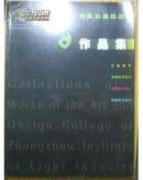 郑州轻工业学院-艺术设计学院作品集(工业设计 装潢艺术设计 服装艺术设计 环境艺术设计)一版一印1180册