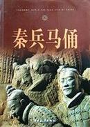 《秦兵马俑》全铜板纸印刷 中国旅游出版社出版 2009年印数:5千册