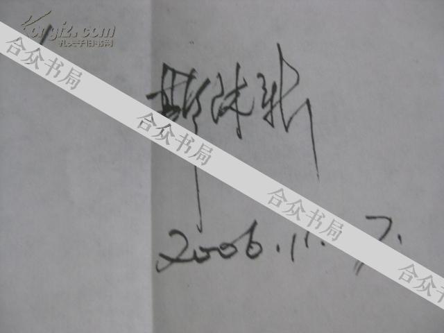 中国书画名家 斯沐新 信件1页 带封