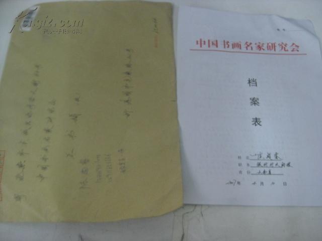 中国书画名家 陈超睿 档案表1份 带封