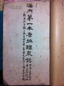 九成宫醴泉铭(海内第一本唐摭醴泉铭)