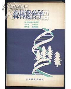 森林遗传学1981年一版一印.