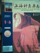 上海针灸杂志 第20卷(2001年第1-6期合订本)