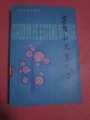 茅盾和儿童文学  馆藏 品好 1版1印  包挂刷