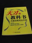 (日)和田秀树著《天才的教科书  大脑训练完全手册》一版一印 现货 详见描述