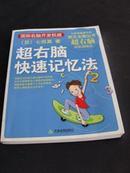(日)七田真著《超右脑快速记忆法》现货 详见描述