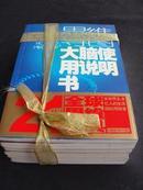 (英)东尼·博赞著《思维导图丛书  改变全球2.5亿人生活的思维工具》(套装共6册) 一版一印 现货 详见描述