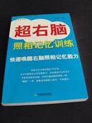 冯晓岚编著  新经典智库《超右脑照相记忆训练  快速唤醒右脑照相记忆能力》一版一印 现货 详见描述