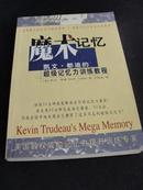 [美]都迪(Trudeau K.)著《魔术记忆  凯文·都迪的超级记忆力训练教程》现货 详见描述