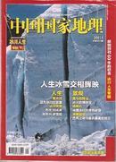 中国国家地理2011年1月号