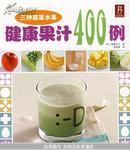 健康果汁400例