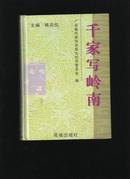 散文集《千家写岭南》精装,巨厚本991页(潮阳林湘雄签名本,名家藏书,赠本)