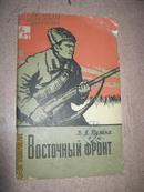 【457】восточный фронт东部战线   59年俄文原版63页