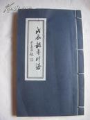 戊辰龙年印谱(周哲文签名本)16开线装