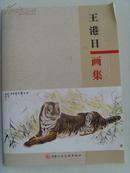 王港日:《王港日画集1》 首批国际联盟理事,中国美术家协会会员(国际)中国书法家协会会员(补图1)