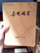 世界图书1981全年合订本【共12期】