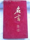 有版权页的绒面 【名言日记】,上海古籍出版社,10品量少 干净 彩色绘画插图17张 有外包装