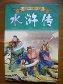 小学生课外阅读文库——水浒传