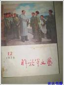 解放军文艺1976年第12期
