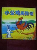 彩图新编童话 小公鸡历险记