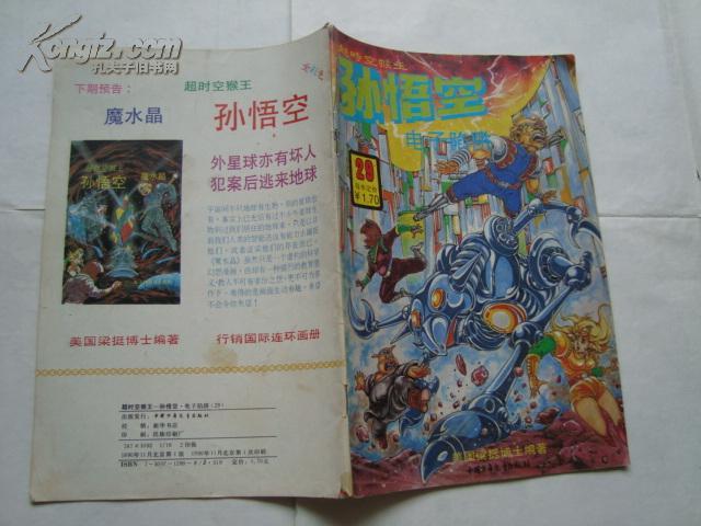 超时空猴王 孙悟空 【电子陷阱 29】