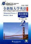 全新版大学英语综合教程2(第二版)学生用书