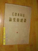 毛泽东同志论党的建设