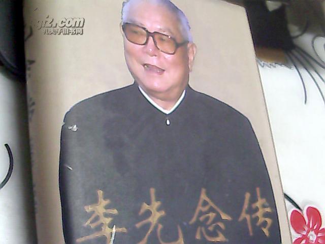 李先念传1909-1949】